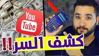 بالدلائل كم يربح اليوتوبرز من الفيديوهات ؟ - الفلوس