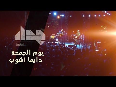 jadal-yum-el-jum3a-dayman-ashwab-live-amman-concert-2015-jadal-