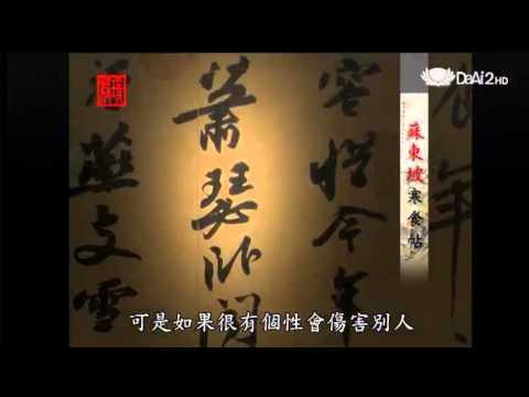 中國美術史--宋代書法 (蘇軾寒食帖) - YouTube