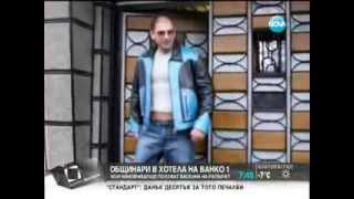 Нова телевизия: Кои чиновници ще ползват басейна на рапъра Ванко 1