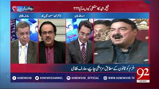 Ho Kya Raha Hai - 23 January 2018 - 92NewsHDPlus