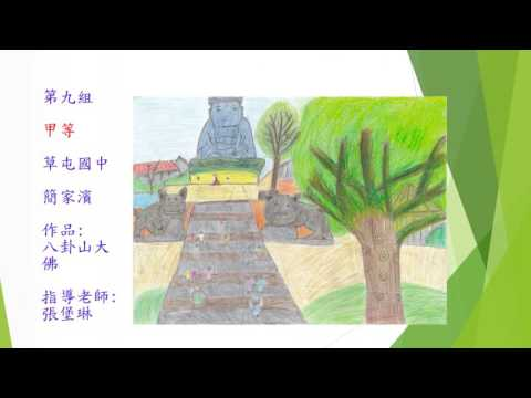南投縣106年度學前暨國民教育階段特殊教育學生繪畫比賽得獎作品 - YouTube