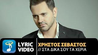 Χρήστος Σεβαστός - Στα Δικά Σου Τα Χέρια (Official Lyric Video HQ)