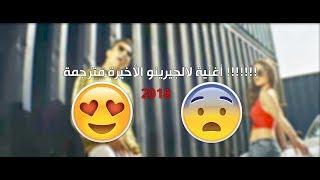L'algerino - Va bene  Lyrics Version arabe - كلمات اغنية الجيرينو الاخيرة مترجمة الى العربية