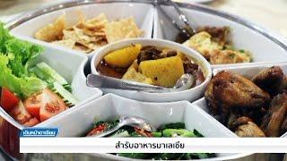 ASEAN Cuisine : สำรับอาหารมาเลเซีย- Springnews