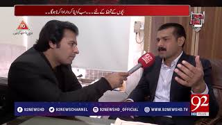 Andher Nagri- 20 January 2018 - 92NewsHDPlus
