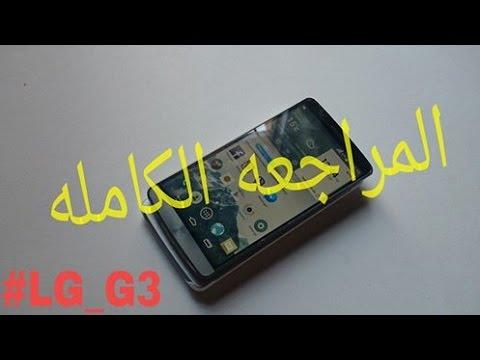 المراجعه الكامله لجهازالجي جي3   LG G3 full review