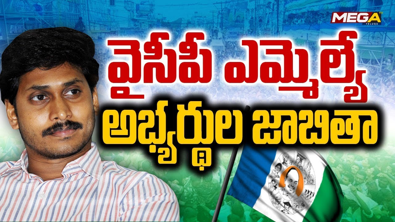 Download thumbnail for YSRCP MLA Candidates District Wise