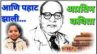 शाळा प्रवेश दिन। मराठी कविता ।dr babasaheb ambedkar| marathi quotes | marathi short poems.