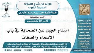 52 -595] امتناع الجهل عن الصحابة في باب الأسماء والصفات - الشيخ محمد بن صالح العثيمين