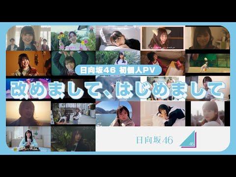 日向坂46 5thシングル「君しか勝たん」個人PVティザー映像