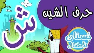 شهر الحروف: حرف الشين (ش) | فيديو تعليمي للأطفال