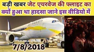 Saudi Arabia Letest News Updates For Jet Airways Riyadh To Mumbai(7-8-2018) Hindi Urdu..