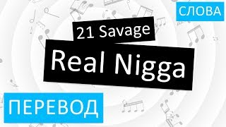 21 Savage - Real Nigga Перевод песни На русском Слова Текст