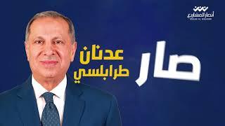 نازل بستة أيار | Yahya Bassal & others