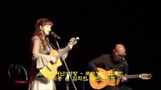 9월에 떠난 사랑 - 포크싱어 김희진 / 유익종 & 김희진 낭만콘서트