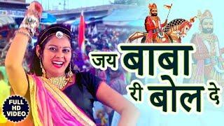 रामदेवजी का सबसे ज्यादा चलने वाला DJ सांग - जय बाबा री बोल दे   Jai Baba Ri Bol De   Rajasthani Song