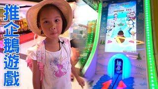 推企鵝遊戲機 大型親子遊樂機台試玩 推酒杯的遊戲 我們在麗寶樂園福容大飯店的親子遊樂場 Sunny Yummy running toys 跟玩具開箱