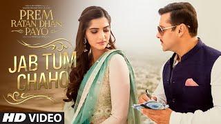 Jab Tum Chaho VIDEO Song   Prem Ratan Dhan Payo   Salman Khan, Sonam Kapoor   T-Series