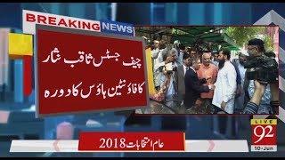 Lahore: CJP Saqib Nisar Visits Fountain House | 10 June 2018 | 92NewsHD