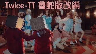 Twice - TT 改編魯蛇版 Cover By Coyico
