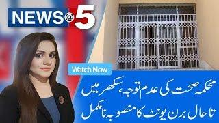 NewsAt5   Lack of burn centres in Sukkur sindh   18 Oct 2018   92NewsHD
