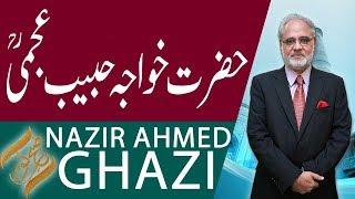 Subh E Noor | Hazrat Khwaja Habeeb al-Ajami (RA) | 11 Dec 2018 | 92NewsHD