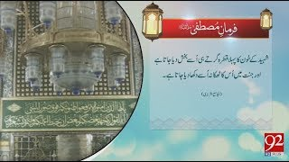 Farman e Mustafa (S.A.W.W) | 16 Sep 2018 | 92NewsHD
