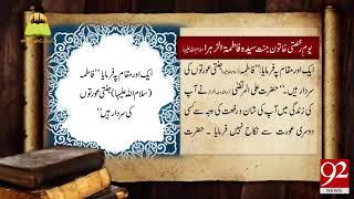 Tareekh Kay Oraq Sy | Youm e Rukhsti Hazrat Fatima (RA) | 31 August 2018 | 92NewsHD