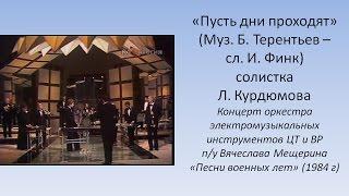Пусть дни проходят - Оркестр электромузыкальных инструментов п/у Вячелава Мещерина