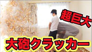 超巨大クラッカーを部屋でぶっ放したら壁に穴空いた