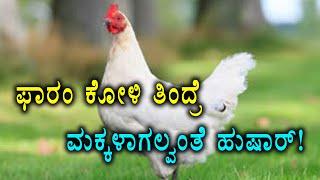 Broiler chicken is unhealthy | Watch video | Oneindia Kannada