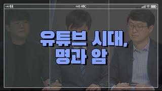 [298회]국내 코로나19 백신접종ㅣ시작특권 의식에 싸늘한 여론ㅣ지역에 더 가혹한 위기ㅣ신공항 특별법 'TK패싱'ㅣ유튜브 시대, 명과 암 다시보기