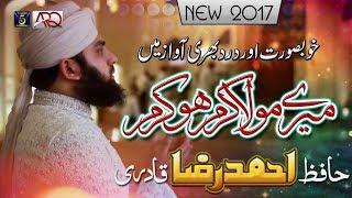 Heart touching Dua 2017 | Meray Mola Karam ho Karam | Hafiz Ahmed Raza Qadri | Full HD Ramadan Kalam width=