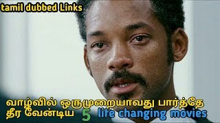 5 Hollywood life changing movies and motivational movies | tamil download links | tubelight tamil | width=