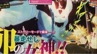 Naruto Shippuden :Ultimate Ninja Storm 4 | Kaguya's Boss Battle
