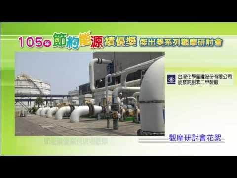 105節約能源績優觀摩研討會-台灣化學纖維股份有限公司純對苯二甲酸廠 (精選花絮)