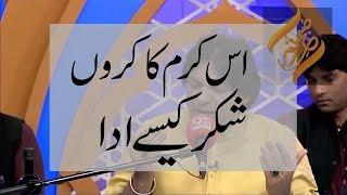Qawali   Is Karam Ka Karoon Shukar Kaise Ada   Sher Miandad   22 May 2018   92NewsHD