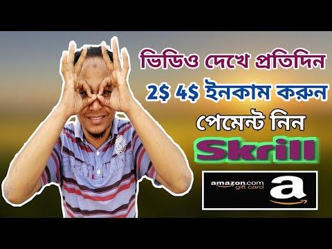 Download thumbnail for ভিডিও দেখে প্রতিদিন