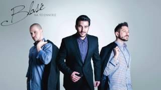 Blasé - Να Το Εννοείς | Blasé - Na To Ennoeis  - Official Audio Release