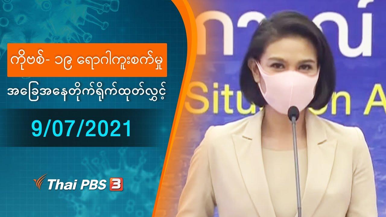 ကိုဗစ်-၁၉ ရောဂါကူးစက်မှုအခြေအနေကို သတင်းထုတ်ပြန်ခြင်း (09/07/2021)
