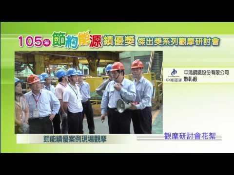 105節約能源績優觀摩研討會-中鴻鋼鐵股份有限公司熱軋廠 (精選花絮)