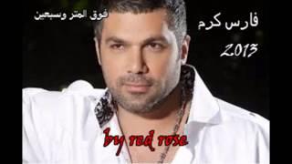 اغنية فارس كرم فوق المتر وسبعين 2013