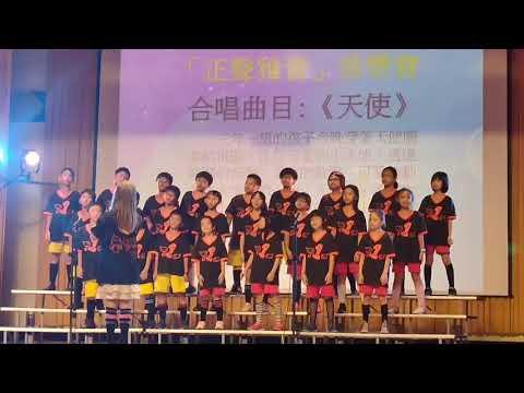 中正國小301音樂會表演~天使108 05 312 - YouTube