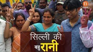 Silli : Seema Mahto ने Sudesh Mahto को हराकर जीता सिल्ली विधानसभा उपचुनाव