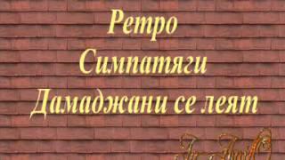 Симпатяги-Дамаджани се леят/ Simpatiagi- Damajani se leiat