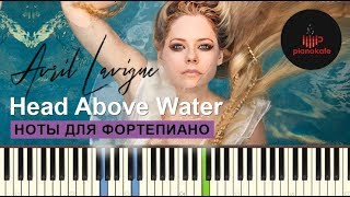 Avril Lavigne - Head Above Water НОТЫ & MIDI | KARAOKE | PIANO COVER