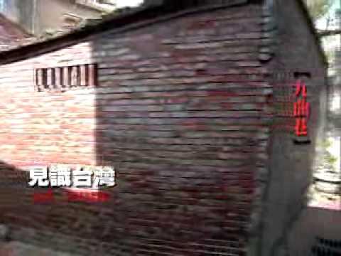 見識台灣旅遊網-彰化鹿港 古蹟景點巡禮 ~~~~配合翰林3上國語課文第14課