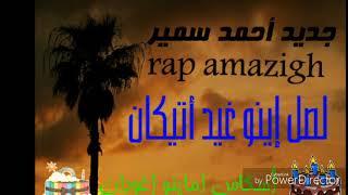 Jadid ahmed samir rap 2018يقصف كل من يحتقر إمازيغن