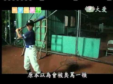 20110726《地球的孩子》熱血棒球小子 - YouTube